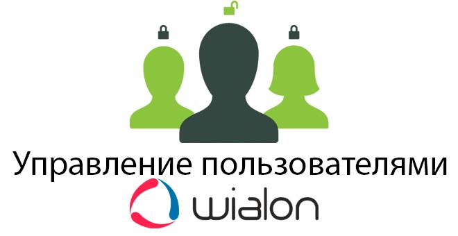 Wialon управление пользователями