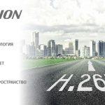 Кодек h265+ Hikvision