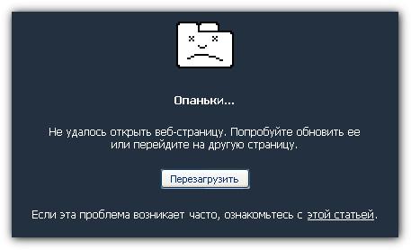 Опаньки в Chrome